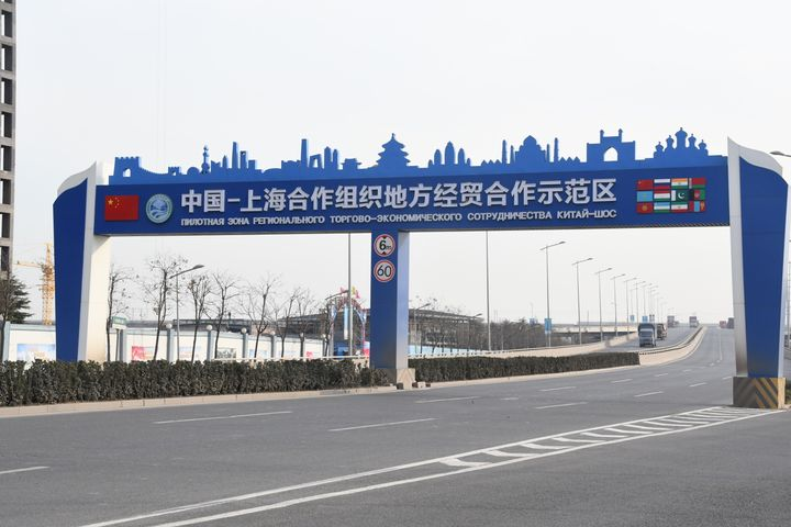 The Demonstration Zone for China-SCO Local Economic and Trade Cooperation