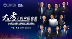 Guests at the 16th Summer Summit of Yabuli China Entrepreneurs Forum 2020